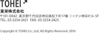 東栄株式会社 〒101-0042 東京都千代田区神田東松下町17番地もとみやビル5F TEL.03-3254-2421 FAX. 03-3254-2425 Copyright © Tohei Company,Limited. All Rights Reserved. 2015